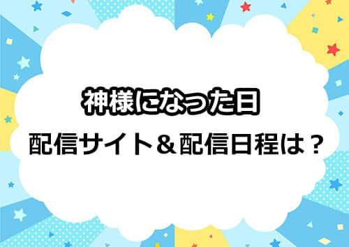 アニメ「神様になった日」の配信サイトや配信日は?