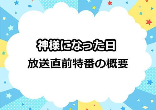 アニメ「神様になった日」放送直前特番の概要