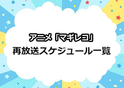 アニメ「マギレコ」の再放送情報一覧
