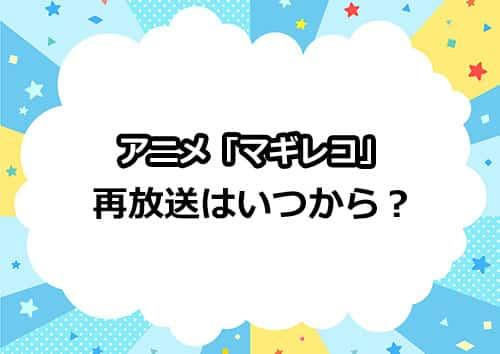 アニメ「マギレコ」の再放送はいつから?