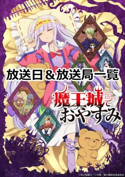 アニメ「魔王城でおやすみ」の放送日&放送局一覧!いつからスタート?