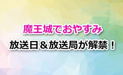 アニメ『魔王城でおやすみ』の放送日&放送局が解禁!