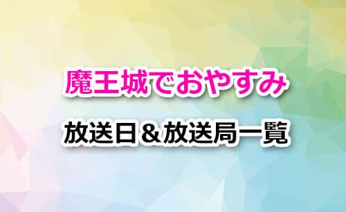 アニメ「魔王城でおやすみ」放送日&放送局一覧