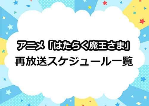 アニメ「はたらく魔王さま」の再放送情報一覧