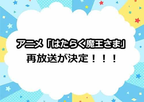 アニメ「はたらく魔王さま!」の再放送が決定!!