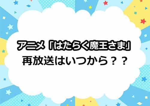 アニメ「はたらく魔王さま!」の再放送はいつから?