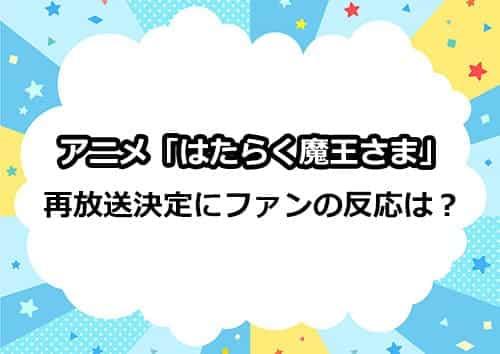 アニメ「はたらく魔王さま」の再放送決定にファンの反応は?