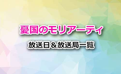 アニメ「憂国のモリアーティ」の放送日&放送局一覧