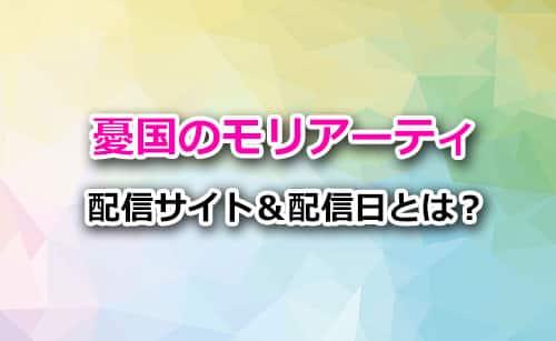 アニメ「憂国のモリアーティ」の配信サイト&配信開始日は?