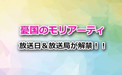 アニメ「憂国のモリアーティ」の放送日&放送局が解禁!