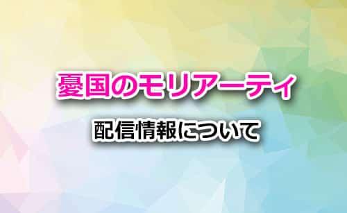 アニメ「憂国のモリアーティ」の配信情報