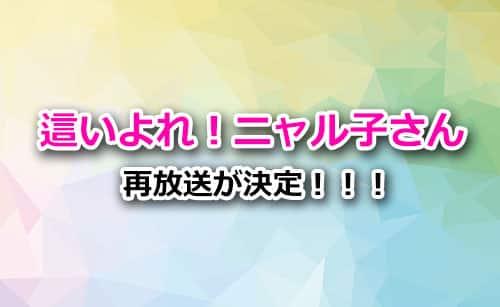 TVアニメ「這いよれ!ニャル子さん」の再放送が決定!