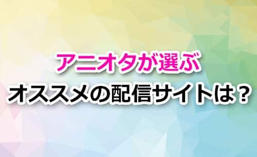 アニメ「安達としまむら」を観るならオススメの配信サイトは?