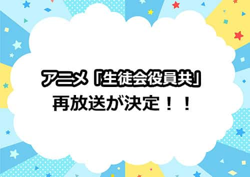 アニメ「生徒会役員共」の再放送が決定!