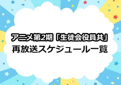 TVアニメ第2期「生徒会役員共*」の再放送情報一覧