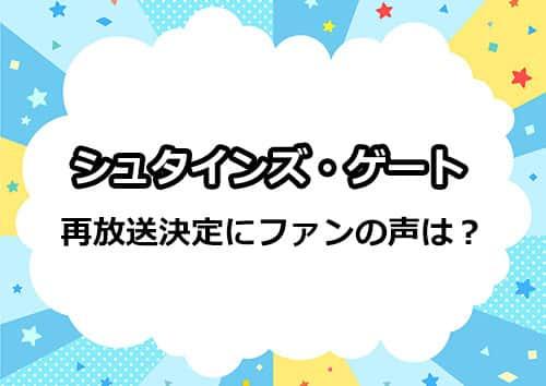 アニメ「シュタインズゲート」の再放送決定に対するファンの声