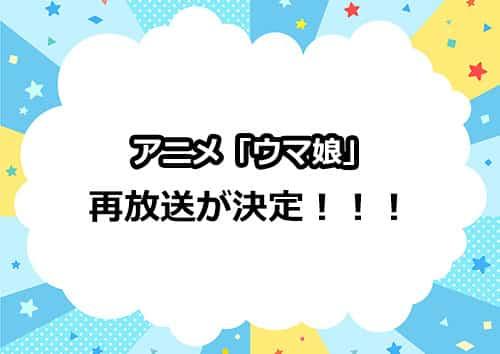 アニメ「ウマ娘」の再放送が決定!