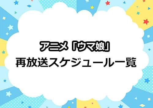 アニメ「ウマ娘」の再放送スケジュール一覧