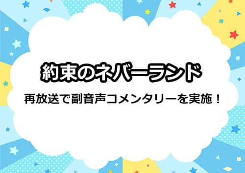 アニメ「約束のネバーランド」の再放送で副音声コメンタリーを実施!