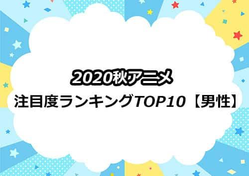 2020秋アニメ注目度ランキングTOP10【男性部門】