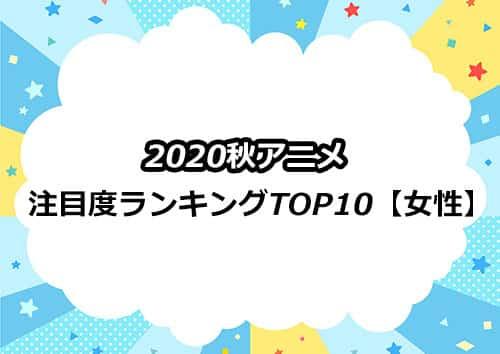 2020秋アニメ注目度ランキングTOP10【女性部門】
