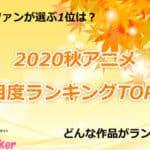 【2020秋アニメ】注目度ランキングTOP10!ファンが選ぶ1位は!?