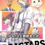 【BEASTARS】OP&ED一覧!主題歌・アーティスト情報まとめ