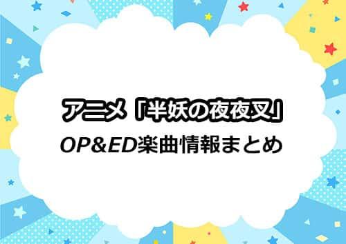 アニメ「半妖の夜叉姫」のOP&ED楽曲一覧