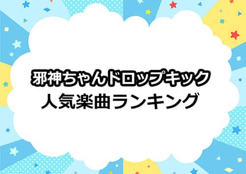 アニメ「邪神ちゃんドロップキック」の楽曲人気ランキング