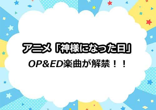 アニメ「神様になった日」のOP&ED主題歌が解禁!