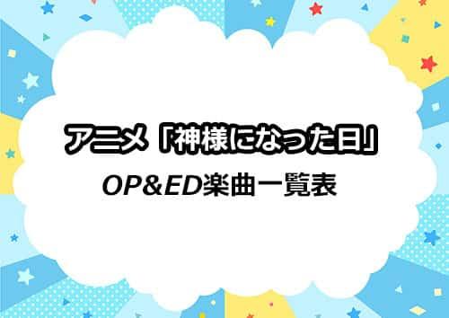 アニメ「神様になった日」のOP&ED楽曲一覧表