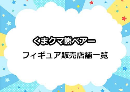 くまクマ熊ベアーのフィギュア販売店舗&予約情報一覧