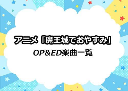 アニメ「魔王城でおやすみ」のOP&ED楽曲一覧