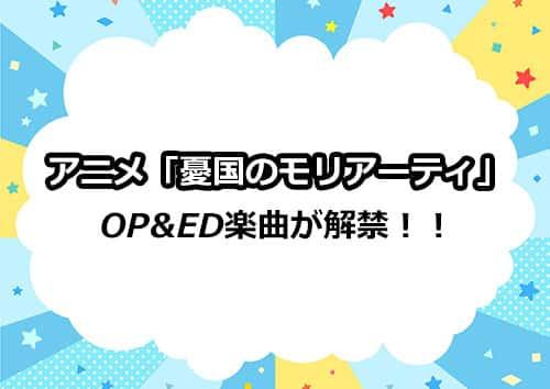 「憂国のモリアーティ」がアニメ化&OP・ED楽曲が解禁!