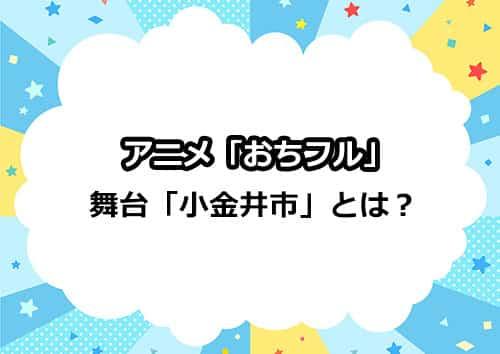 おちこぼれフルーツタルトの舞台「小金井市」とは?