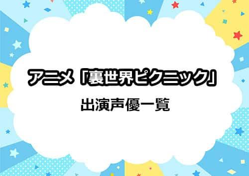 アニメ「裏世界ピクニック」の出演声優一覧