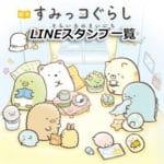 【すみっコぐらし】LINEスタンプ一覧!とっても可愛いラインナップ