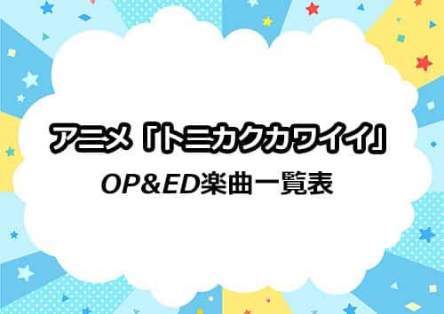 アニメ「トニカクカワイイ」のOP&ED楽曲一覧表