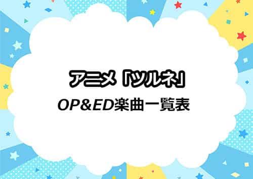 アニメ「ツルネ」のOP&ED楽曲一覧表
