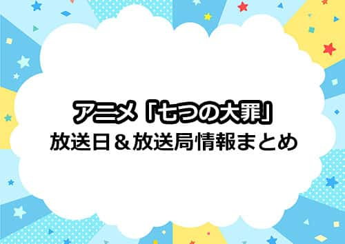 アニメ第4期「七つの大罪」の放送日&放送局まとめ