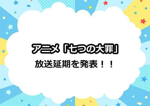 アニメ第4期「七つの大罪」の放送延期
