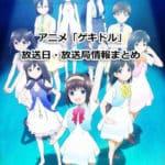 【ゲキドル】放送日&放送局一覧!アニメはいつからスタート!?