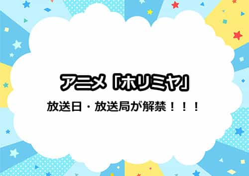 アニメ「ホリミヤ」の放送日・放送局が解禁