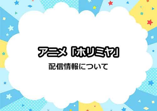 アニメ「ホリミヤ」の配信情報