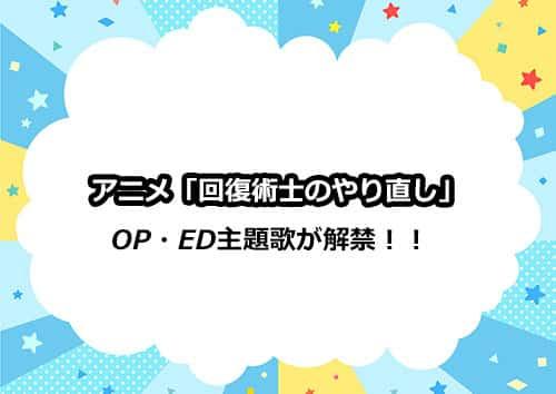 アニメ「回復術士のやり直し」のOP&ED楽曲情報がついに解禁!!
