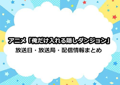 アニメ「俺だけ入れる隠しダンジョン」の放送日・放送局・配信情報まとめ