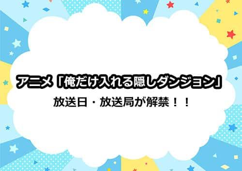 アニメ「俺だけ入れる隠しダンジョン」の放送日や放送局がついに解禁