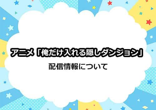 アニメ「俺だけ入れる隠しダンジョン」配信情報