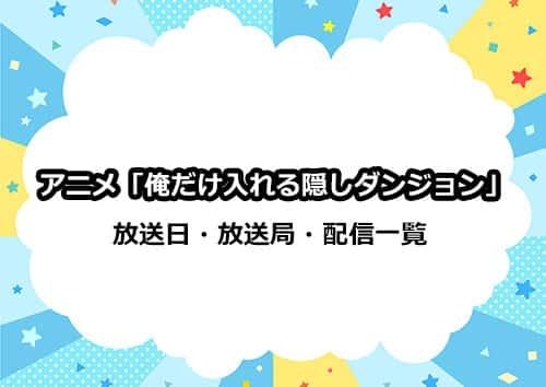 アニメ「俺だけ入れる隠しダンジョン」の放送日・放送局一覧まとめ