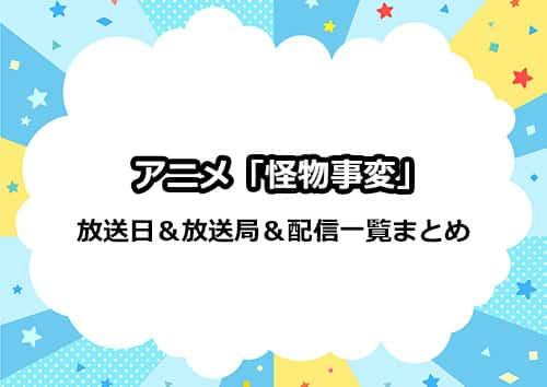 アニメ「怪物事変」の放送日&放送局&配信情報一覧まとめ